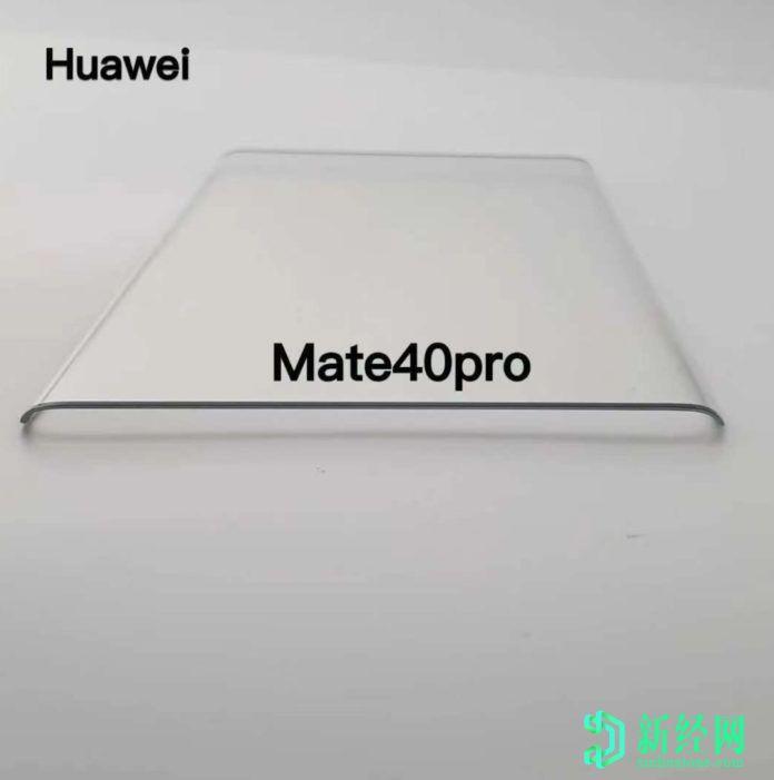 [更新:显示玻璃也]华为Mate40 Pro钢化玻璃泄漏确认瀑布显示