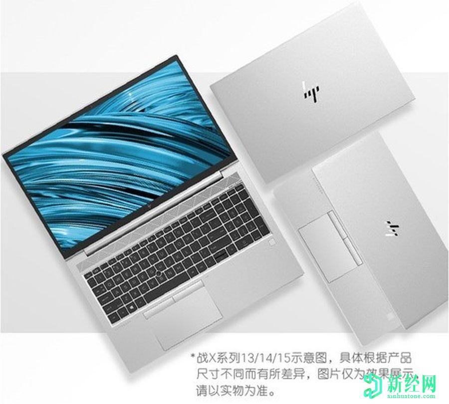 在中国推出具有Ryzen 7 Pro处理器的HP War X Ryzen Edition