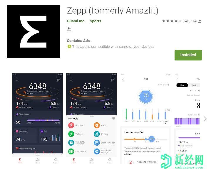 Amazfit应用在Play商店上已重命名为Zepp