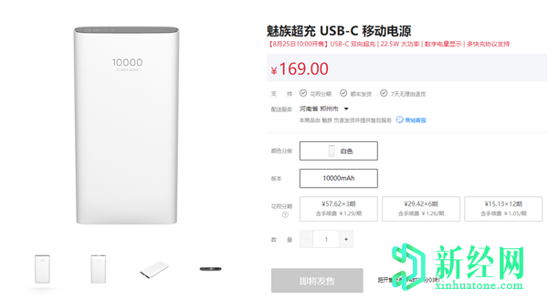 带有两路快速充电功能的魅族Supercharged USB-C移动电源以¥169推出