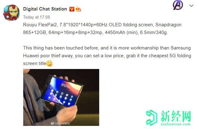 泄露了新的FlexPai 2规格:包含64MP四摄像头,SD865等