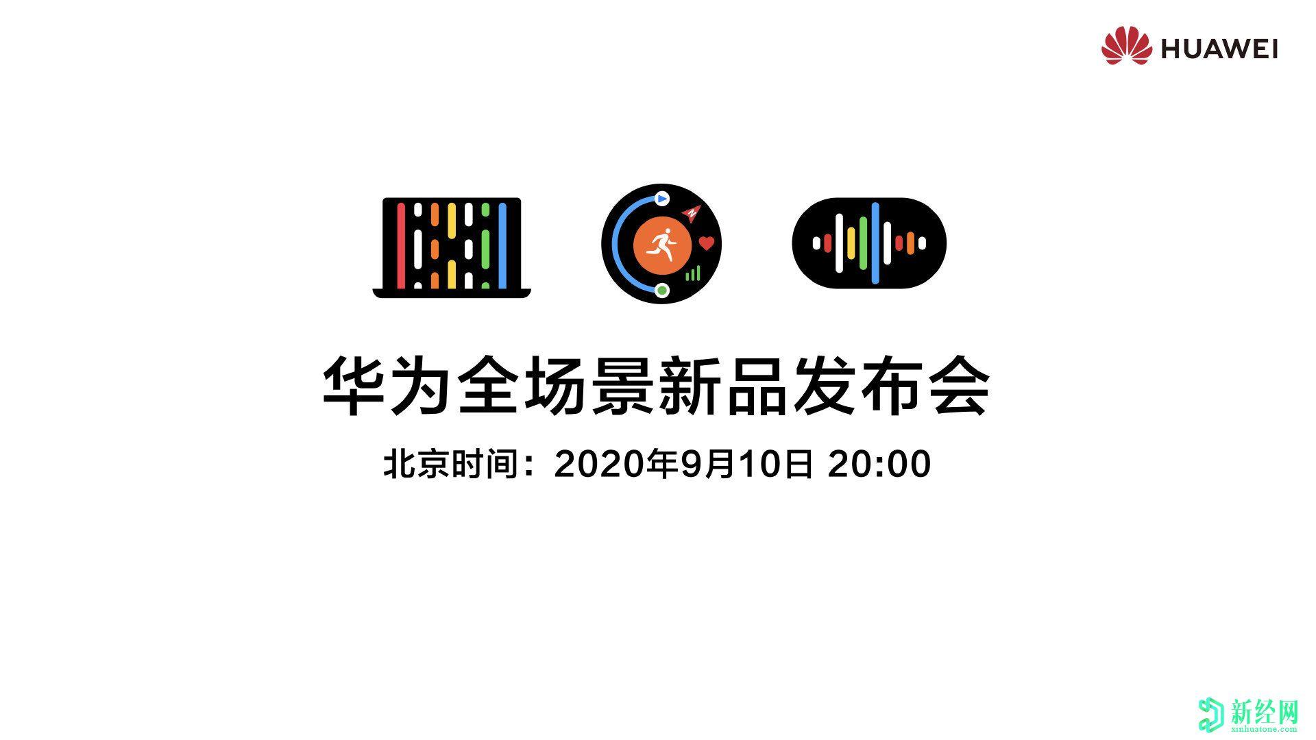 华为定于9月10日举办活动 海报暗示了三种新产品