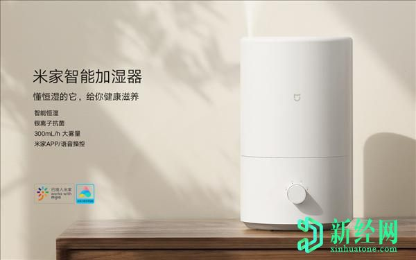 小米以169元的价格推出MIJIA智能加湿器