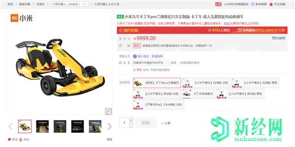 Ninebot Gokart Pro兰博基尼版在中国发售,但很快售罄