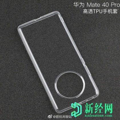 华为Mate 40,Mate 40 Pro背面设计通过机壳图像展现