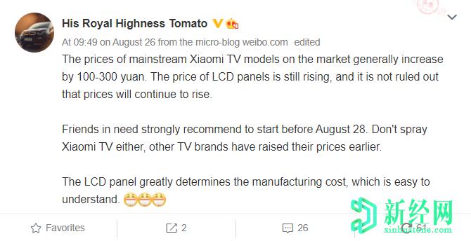 报告显示,小米将从8月28日起提高电视价格,因为显示面板成本激增