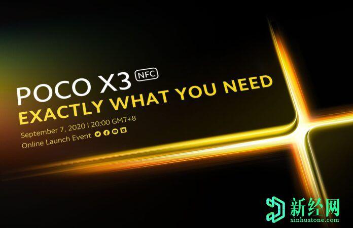 POCO X3 NFC将于9月7日发布