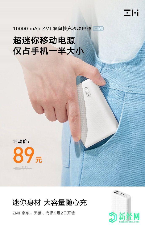 ZMI MINI Power Bank在中国宣布仅售89元