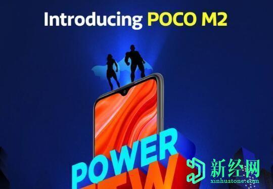 POCO M2将于9月8日在印度推出