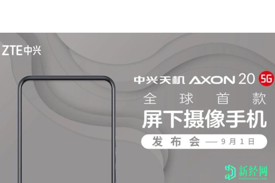 全球首款配备显示屏内置摄像头的5G智能手机在这里
