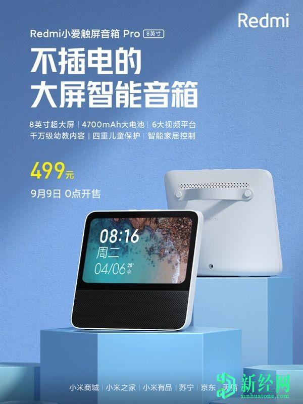 红米 XiaoAI触摸屏扬声器Pro在中国以499元的价格正式上市