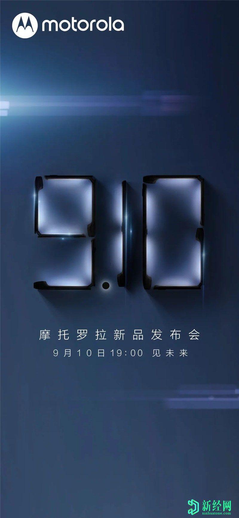 摩托罗拉Moto Razr 5G可折叠智能手机获选于9月10日在中国推出