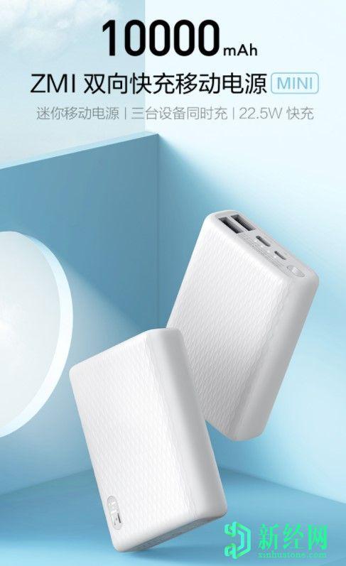 ZMI MINI移动电源在中国宣布,仅售89元