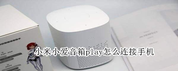 小米小爱音箱play怎么连接手机