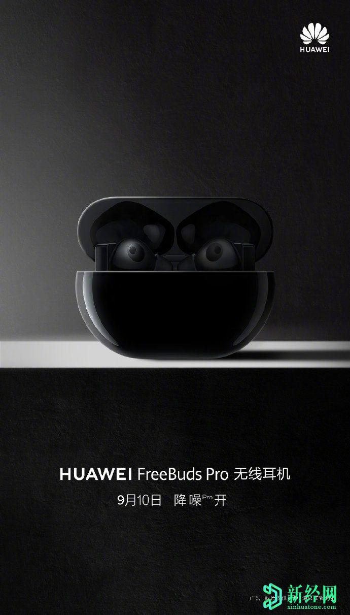 华为FreeBuds Pro TWS耳机确认将于下周发布