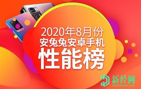 2020年8月AnTuTu基准测试:由MediaTek和HiSilicon供电的设备在中端市场领先