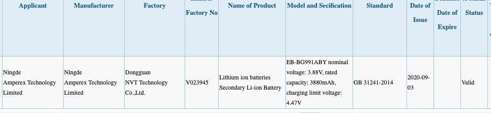 中国3C数据库揭示三星Galaxy S21(S30)Plus巨大电池