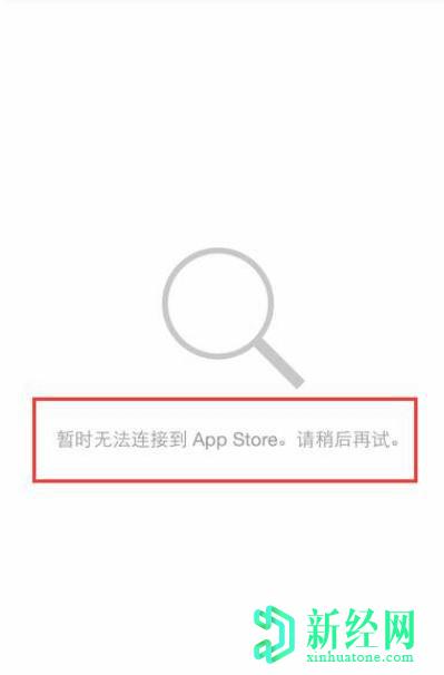 苹果手机无法连接到app store该怎么办