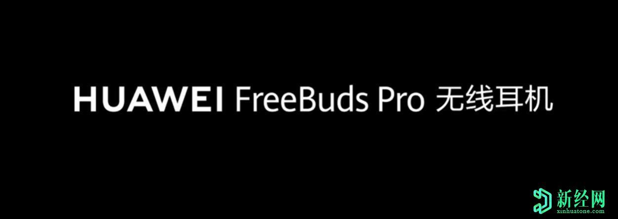华为FreeBuds Pro TWS耳机将在本周发布