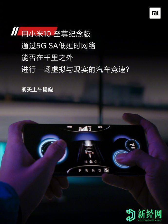 小米Mi 10 Ultra将使用5G远程控制数千英里外的汽车