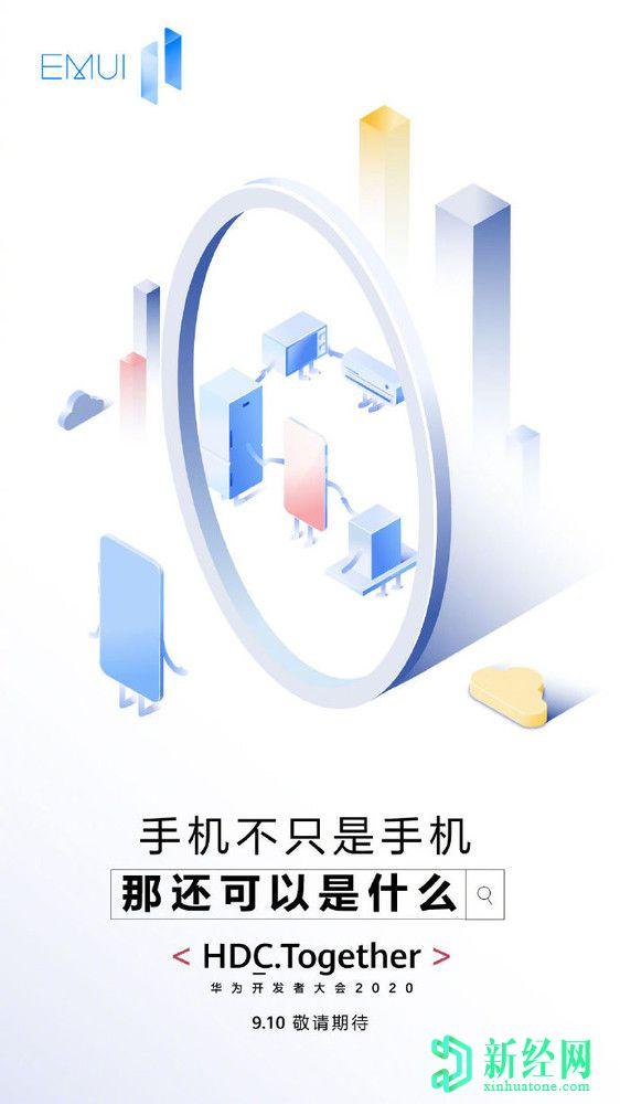 华为EMUI 11将于9月10日到货,预告片暗示了跨平台支持