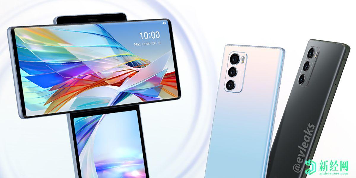 LG Wing 5G的媒体渲染似乎揭示了设计和颜色变化
