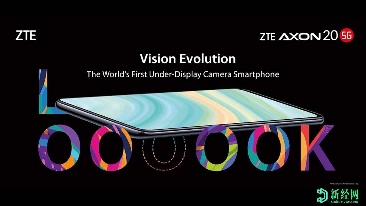 中兴Axon 20 5G显示屏下摄像头花招