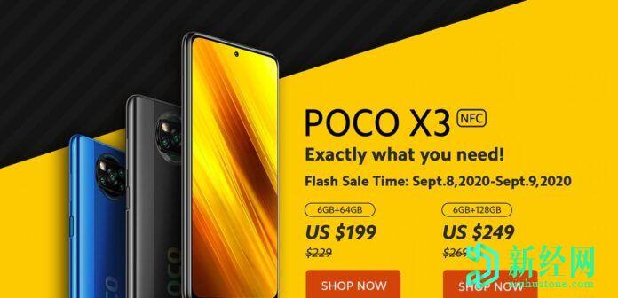 POCO X3闪购将在速卖通的小米官方商店开始