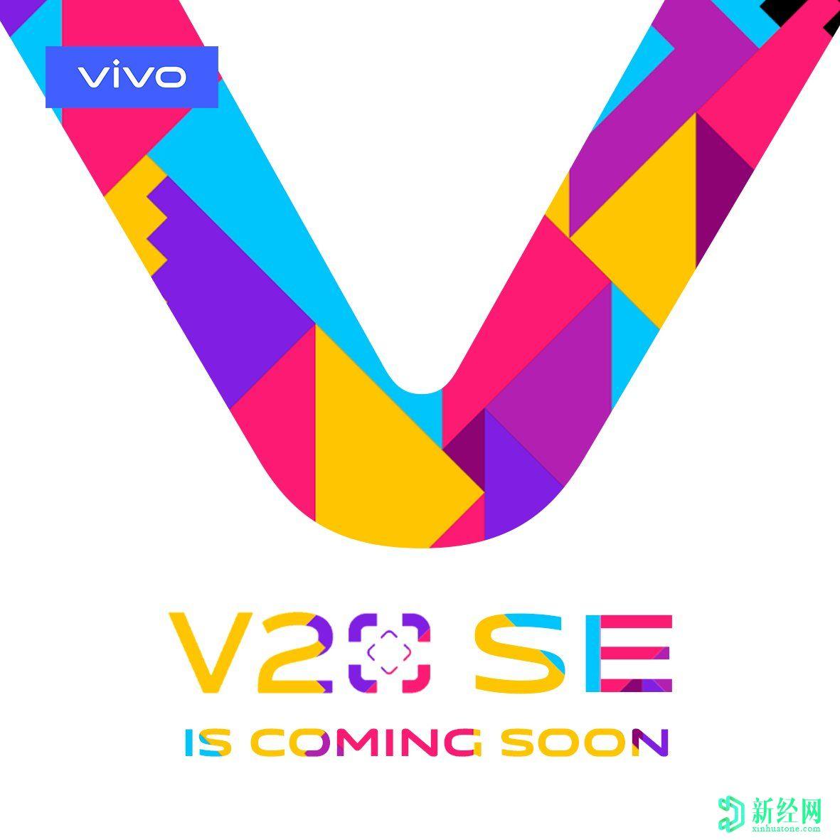 ViVO V20 SE正式到货