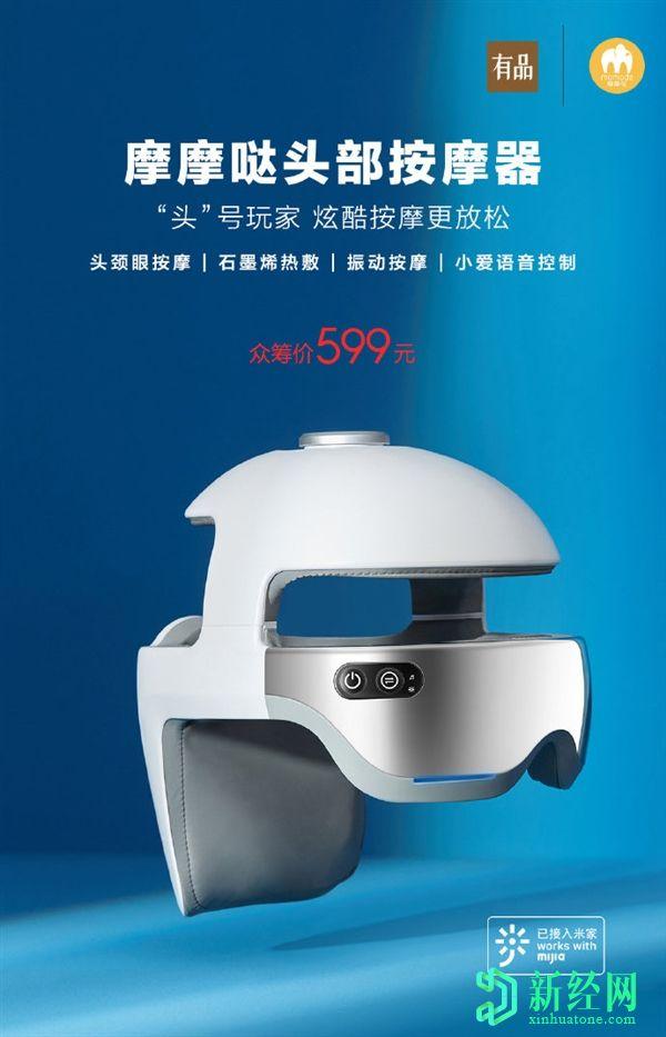 小米众筹价格为599元的Momoda智能头部按摩器
