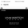 ViVO 手表实况镜头出现,9月底发布