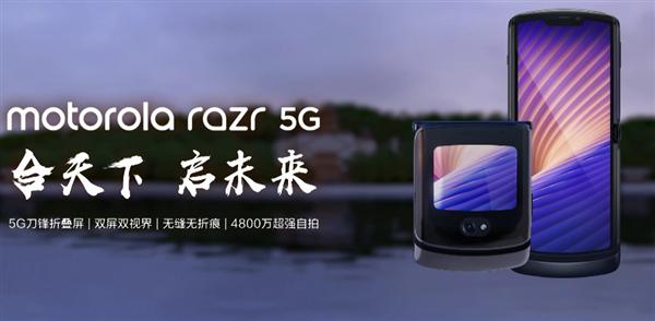 摩托罗拉Moto Razr 5G正式在中国推出,售价为12499元