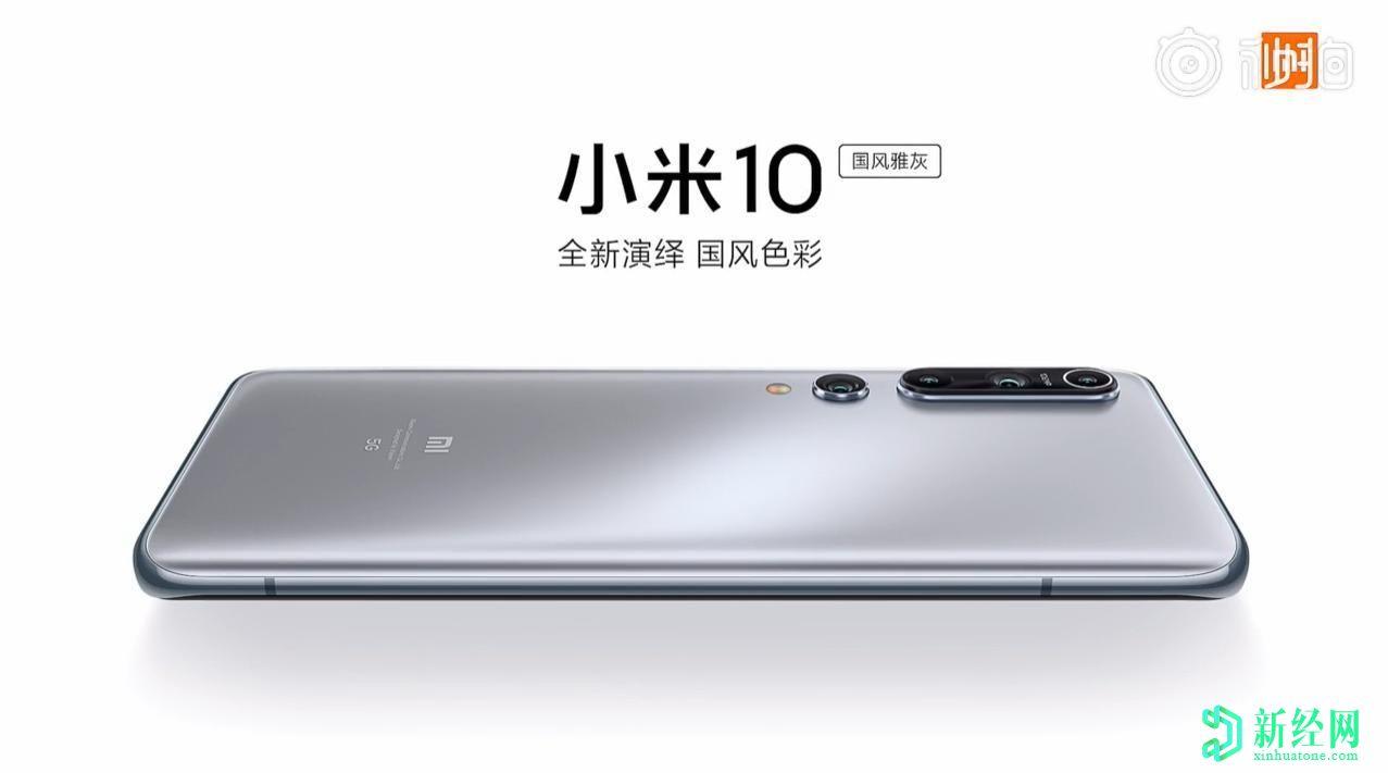 """小米米10国风雅灰色模型是""""花木兰""""在中国的独家智能手机合作伙伴"""
