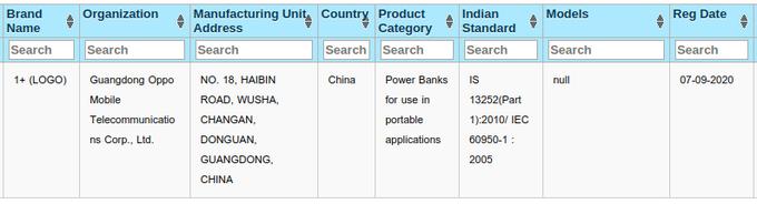 印度标准局认证一加移动电源