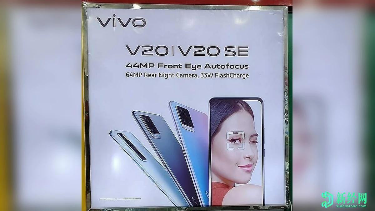 Vivo V20 SE将于9月24日发布,公司透露