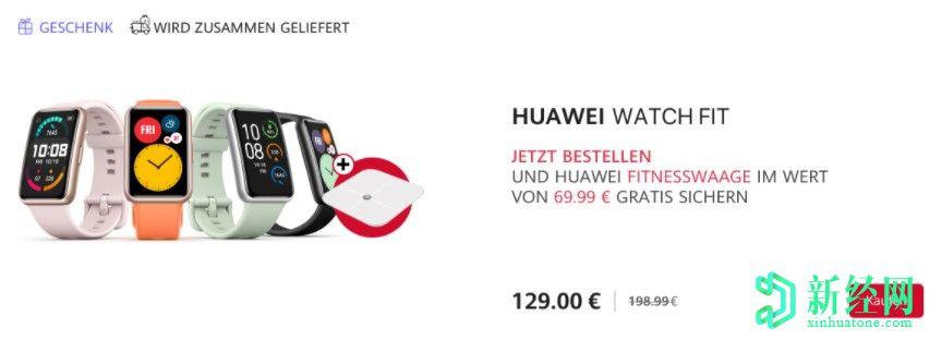 在德国的华为 Watch Fit,Watch GT 2 Pro和FreeBuds Pro订单包括免费的Body Fat Smart Scale