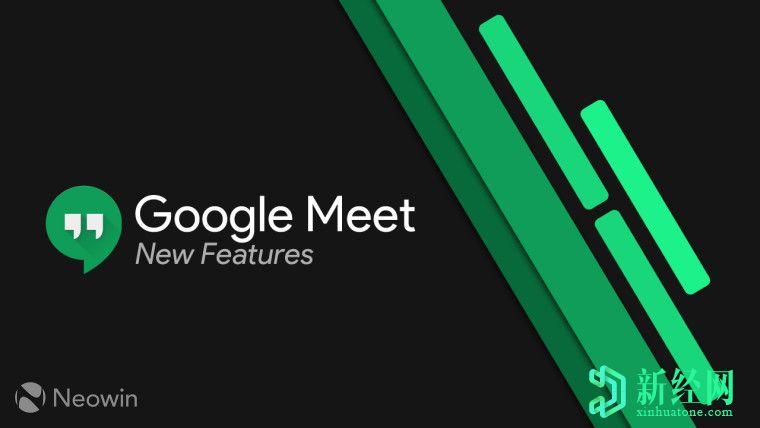 谷歌改进了Meet UI,使其与最近的Gmail集成类似