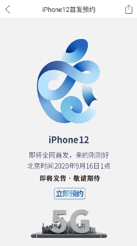 拼多多开启苹果iPhone 12,自9月16日起宣布销售