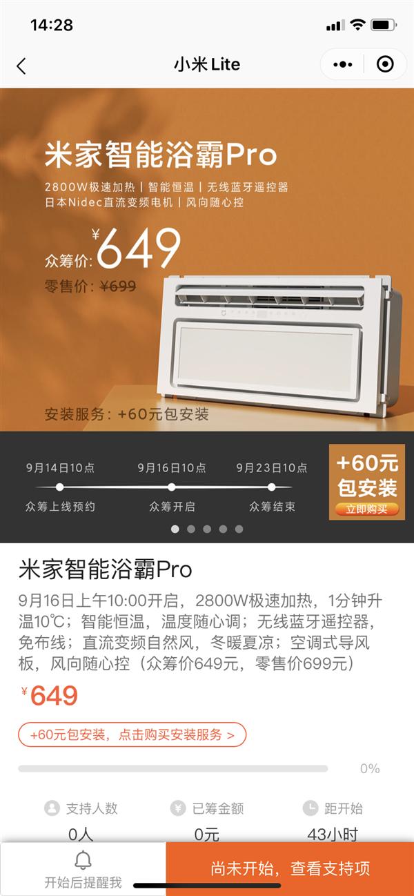 小米以649元的价格筹集了MIJIA Smart Yuba Pro的众筹