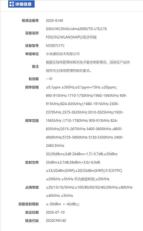 代号为高更的小米M2007J17C在中国获得108MP相机认证
