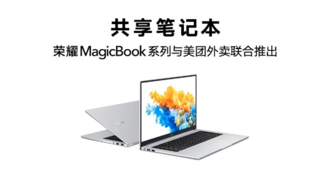 美团荣耀联手推出共享笔记本电脑