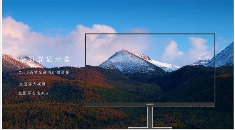 华为23.8英寸AD80HW显示器漏水的渲染和细节揭示了无边框设计