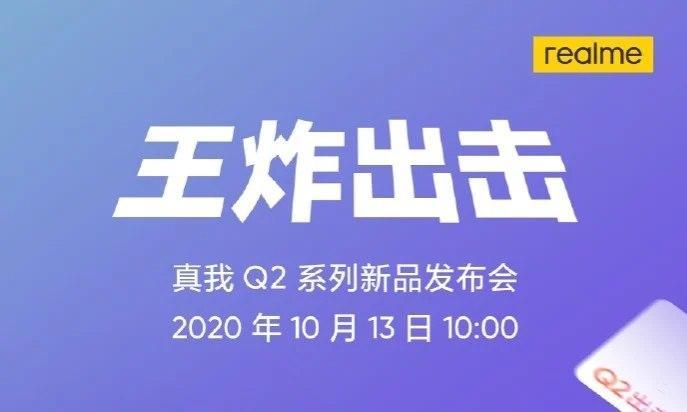 realme Q2系列正式确认将于10月13日发布