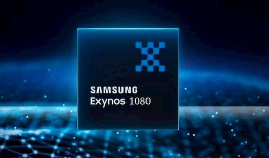 三星的5纳米处理器Exynos 1080