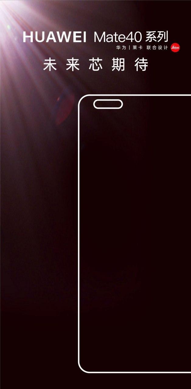 华为似乎急于在iPhone 12之前推出Mate 40以保持市场份额
