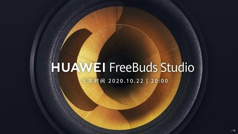 华为FreeBuds Studio耳机,将与Mate 40系列一起发布