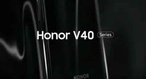 华为开始为荣耀V40系列做准备