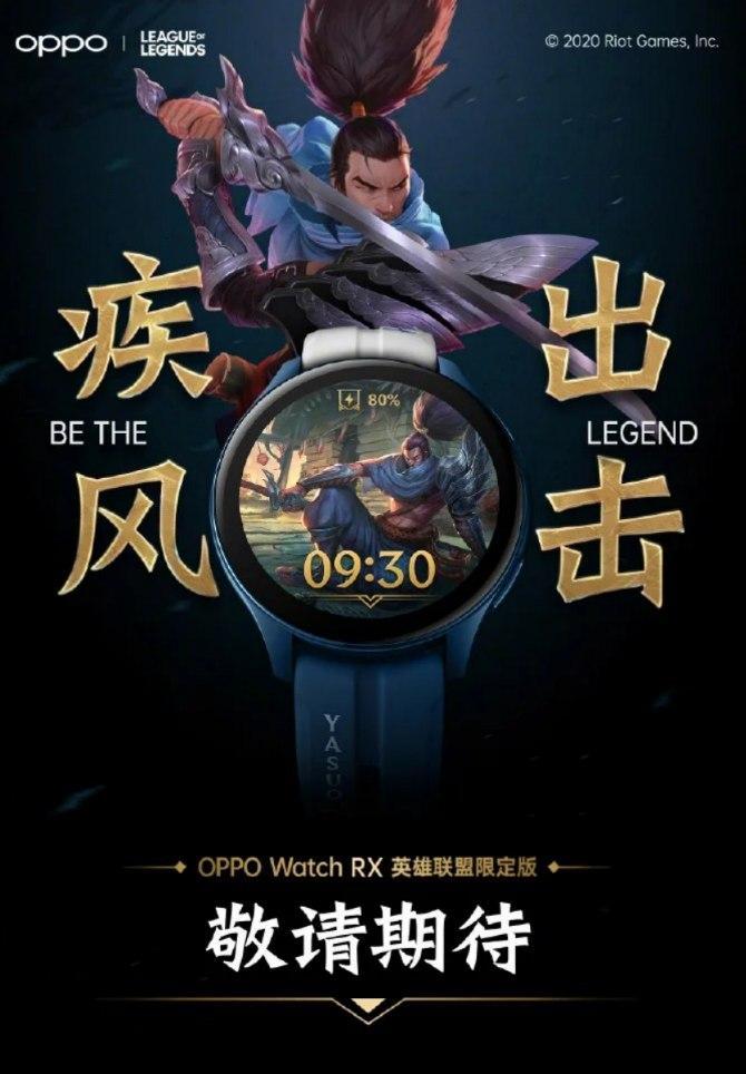 圆形的OPPO Watch RX将作为英雄联盟限量版推出