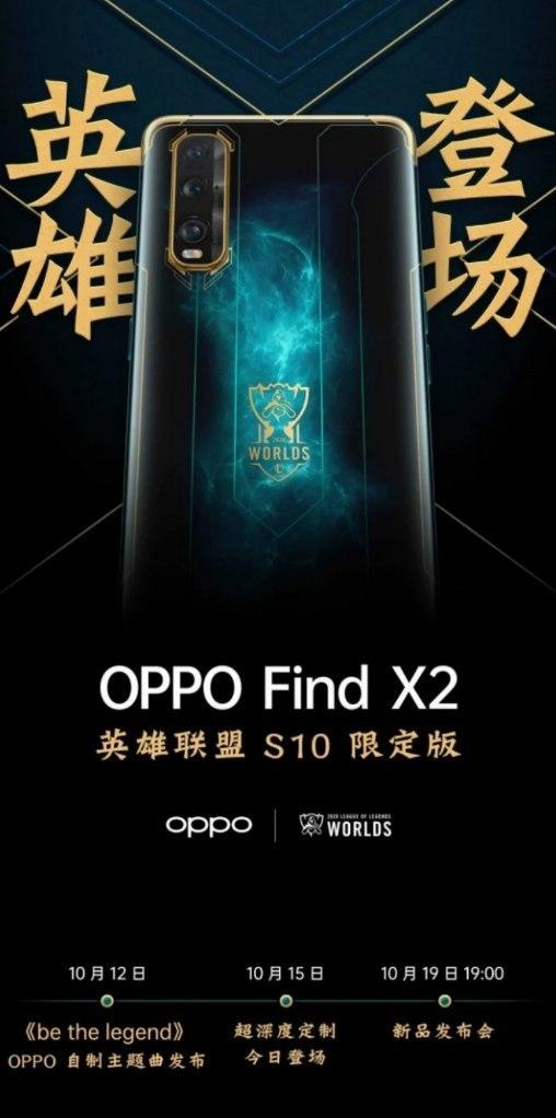 OPPO Find X2英雄联盟版将于10月19日发布