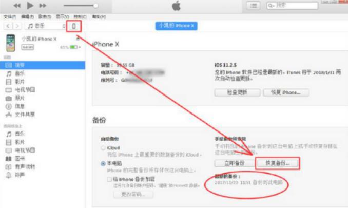 苹果手机删除的短信可以恢复吗,详细教你两种恢复方法